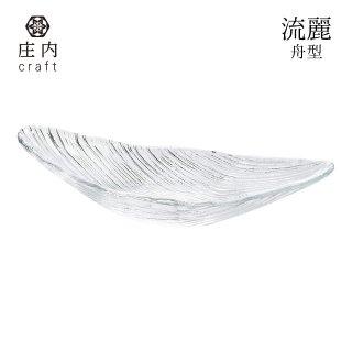 舟型 流麗 庄内craft アデリア 石塚硝子(F-70354)