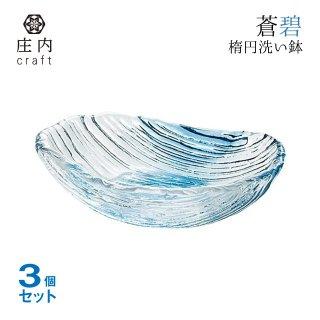 楕円洗い鉢 3個セット 蒼碧 庄内craft アデリア 石塚硝子(F-70359)