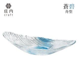 舟型 蒼碧 庄内craft アデリア 石塚硝子(F-70362)