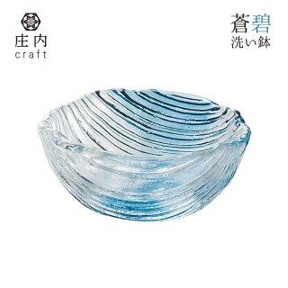洗い鉢 3個セット 蒼碧 庄内craft アデリア 石塚硝子(F-70358)