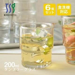 東洋佐々木ガラス HSスタック タンブラーグラス 200ml (6個セット) (00345HS)