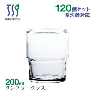 タンブラーグラス 200ml 120個カートン HSスタック 東洋佐々木ガラス (00345HS-1ct)