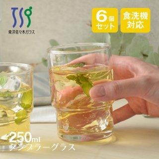 東洋佐々木ガラス HSスタック タンブラーグラス 250ml (6個セット) (00346HS)