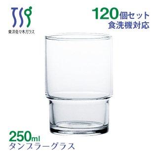 タンブラーグラス 250ml 120個カートン HSスタック 東洋佐々木ガラス (00346HS-1ct)