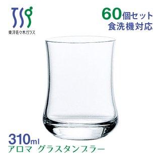 アイスコーヒーグラス アロマ 310ml 60個ケース販売 東洋佐々木ガラス (00450HS-1ct)