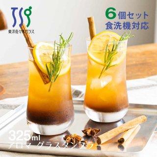 ジュースグラス アロマ 325ml 6個 東洋佐々木ガラス (00451HS)