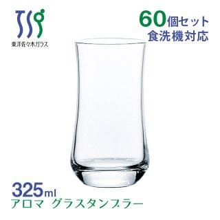 ジュースグラス アロマ 325ml 60個ケース販売 東洋佐々木ガラス (00451HS-1ct)