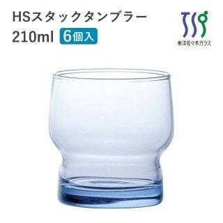 東洋佐々木ガラス HSスタック タンブラーグラス 210ml (6個セット) (08004HS-SF)