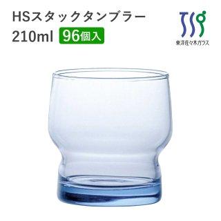 東洋佐々木ガラス HSスタック タンブラーグラス 210ml (96個 1ct) (08004HS-SF-1ct)