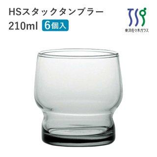東洋佐々木ガラス HSスタック タンブラーグラス 210ml (6個セット) (08004HS-SS)