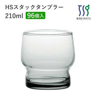東洋佐々木ガラス HSスタック タンブラーグラス 210ml (96個 1ct) (08004HS-SS-1ct)