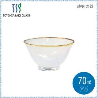 東洋佐々木ガラス 趣味の器 杯 70ml (6個セット) (10313OP-504)