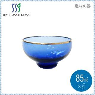東洋佐々木ガラス 趣味の器 杯 85ml (6個セット) (10315NVB-504)