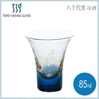 東洋佐々木ガラス 八千代窯(やちよがま) ・冷酒グラス 杯 85ml (10794)