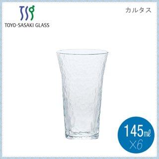 東洋佐々木ガラス カルタス 一口ビール 145ml (6個セット) (15906)