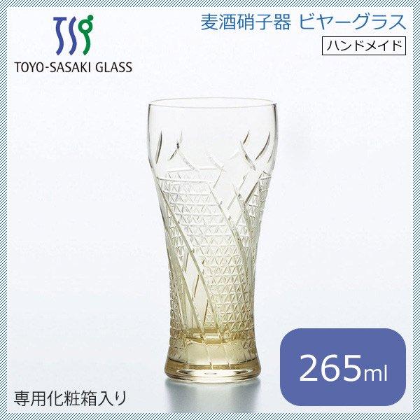 東洋佐々木ガラス 麦酒硝子器 琥珀ビアグラス 265ml (18908DGY-C587)