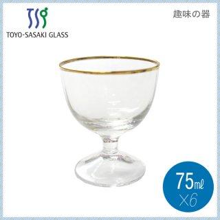 東洋佐々木ガラス 趣味の器 冷酒杯 75ml (6個セット) (20001-504)