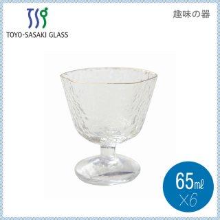 東洋佐々木ガラス 趣味の器 冷酒杯 65ml (6個セット) (20003-500)