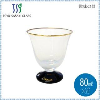 東洋佐々木ガラス 趣味の器 冷酒杯 80ml (6個セット) (20004OP-504)