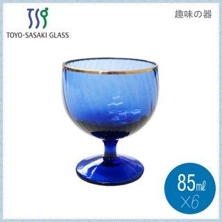 東洋佐々木ガラス 趣味の器 冷酒杯 85ml (6個セット) (20005NVB-504)