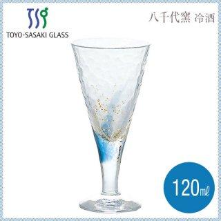 東洋佐々木ガラス 八千代窯(やちよがま) ・冷酒グラス 冷酒グラス 120ml (20747)