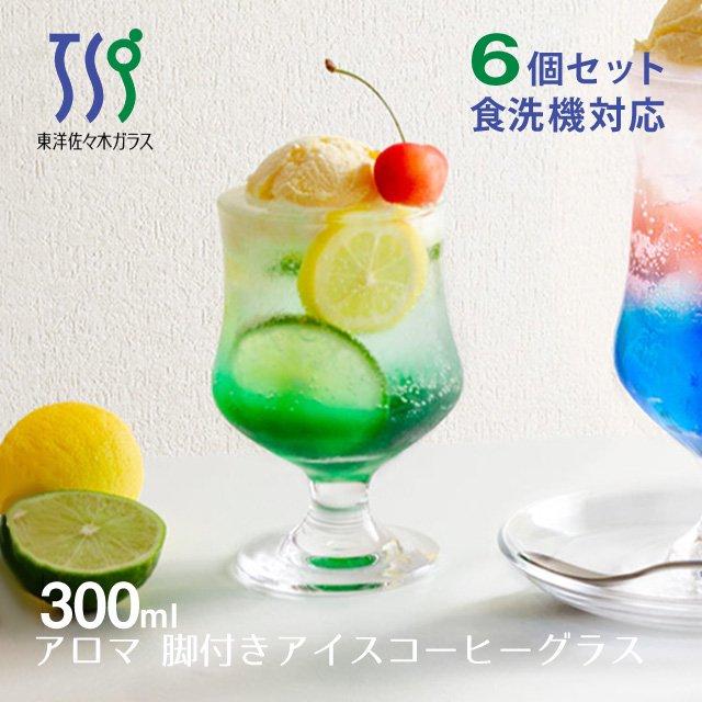 東洋佐々木ガラス アロマ アイスコーヒーグラス 300ml (6個セット) (35000HS)