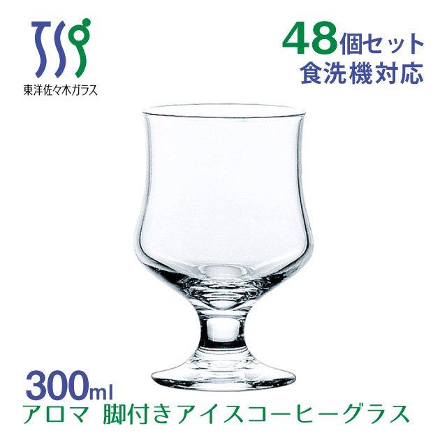 東洋佐々木ガラス アロマ アイスコーヒーグラス 300ml (48個 1ct) (35000HS-1ct)
