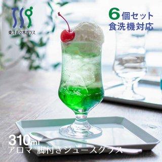 東洋佐々木ガラス アロマ ジュースグラス 310ml (6個セット) (35001HS)