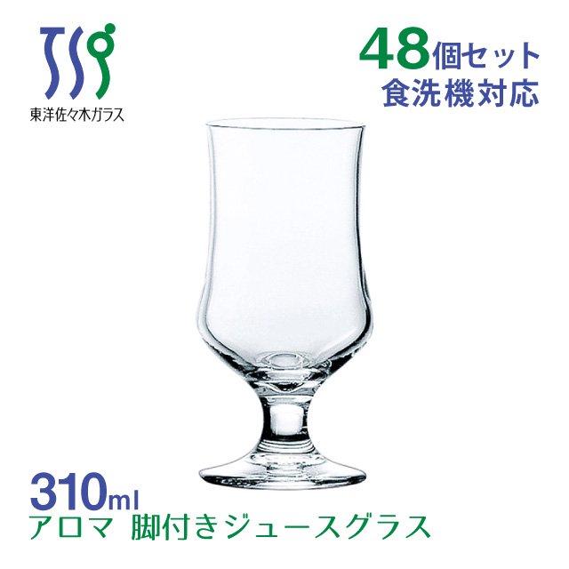 東洋佐々木ガラス アロマ ジュースグラス 310ml (48個 1ct) (35001HS-1ct)