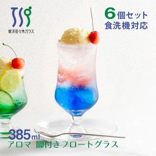 東洋佐々木ガラス アロマ フロートグラス 385ml (6個セット) (35002HS)