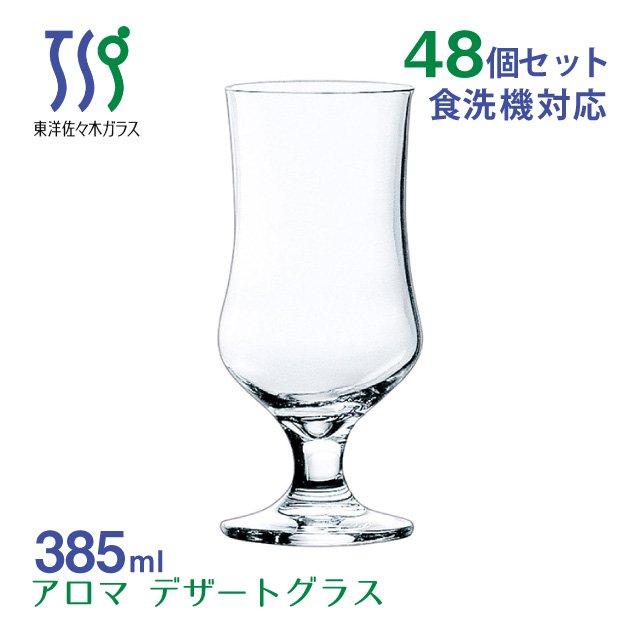 東洋佐々木ガラス アロマ フロートグラス 385ml (48個 1ct) (35002HS-1ct)