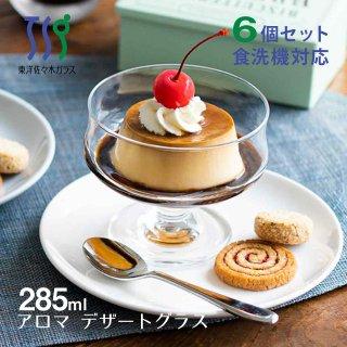アイスクリームグラス アロマ 285ml 6個 東洋佐々木ガラス (35003HS)