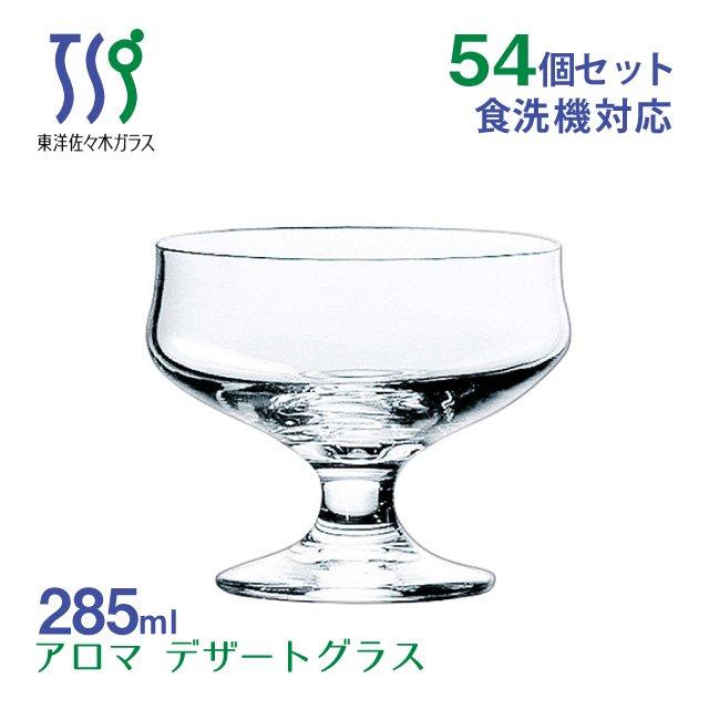 東洋佐々木ガラス アロマ アイスクリームグラス 285ml (54個 1ct) (35003HS-1ct)