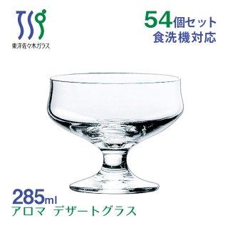 アイスクリームグラス アロマ 285ml 54個ケース販売 東洋佐々木ガラス (35003HS-1ct)