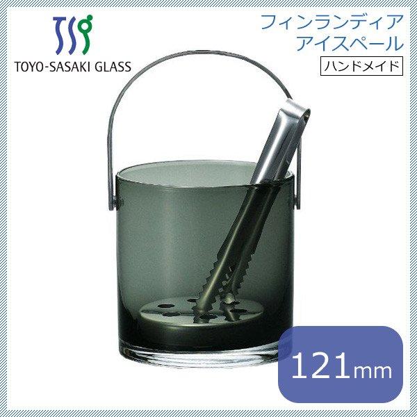 東洋佐々木ガラス アイスペール(フィンランディア) (62869RSM-N)