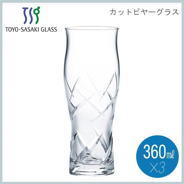東洋佐々木ガラス カットビヤーグラス ビヤーグラス 360ml (3個セット) (B-37101-C736)