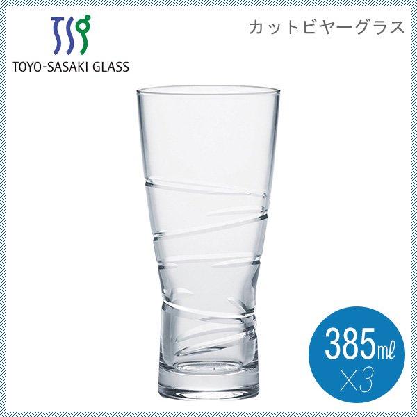 東洋佐々木ガラス カットビヤーグラス ビヤーグラス 385ml (3個セット) (B-44101-C735)