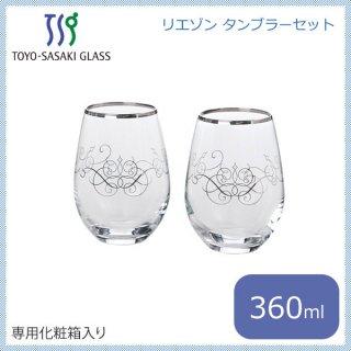 東洋佐々木ガラス リエゾン ペアタンブラーセット (G061-T200)
