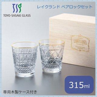 東洋佐々木ガラス レイクランド ペアロックセット (G075-T225)