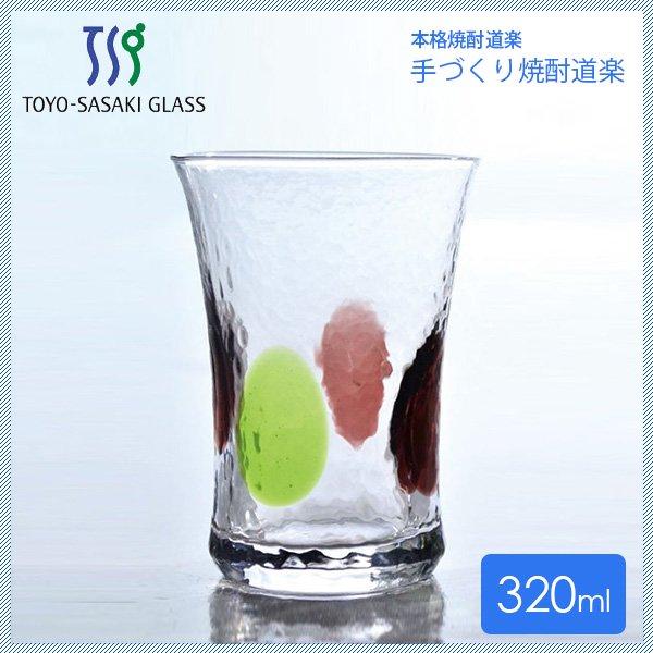 東洋佐々木ガラス 本格焼酎道楽 手づくり焼酎道楽 タンブラー 320ml (24個 1ct) (HG511-04-1ct)