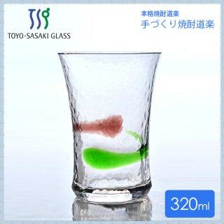 東洋佐々木ガラス 本格焼酎道楽 手づくり焼酎道楽 タンブラー 320ml (HG511-05)