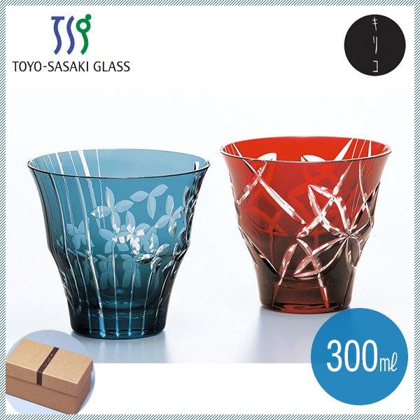 東洋佐々木ガラス キリコ ペアロックセット (水無月・蝶) 300ml ペア (HG880-T101)