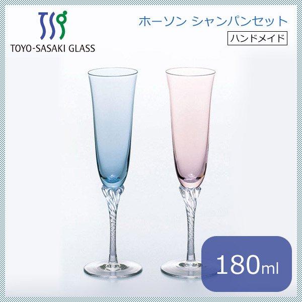 東洋佐々木ガラス ホーソン ペアフルートシャンパン (LK201-542PB)