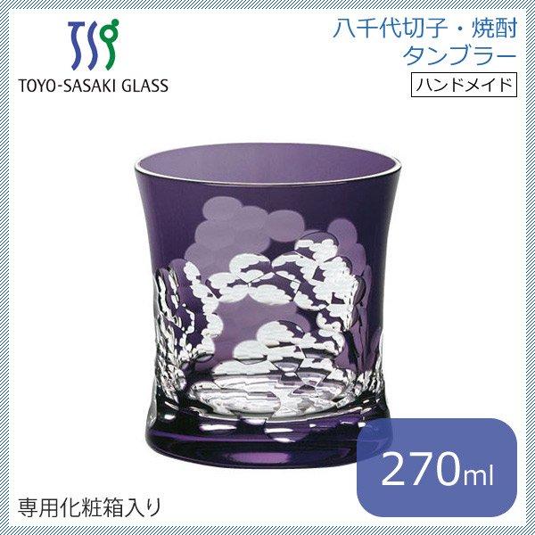 東洋佐々木ガラス オンザロック(源氏雲) 270ml (LS19551SP-C578)