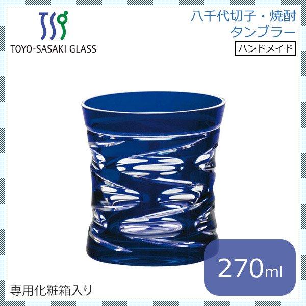 東洋佐々木ガラス オンザロック(水紋) 270ml (LS19551SULM-C579)