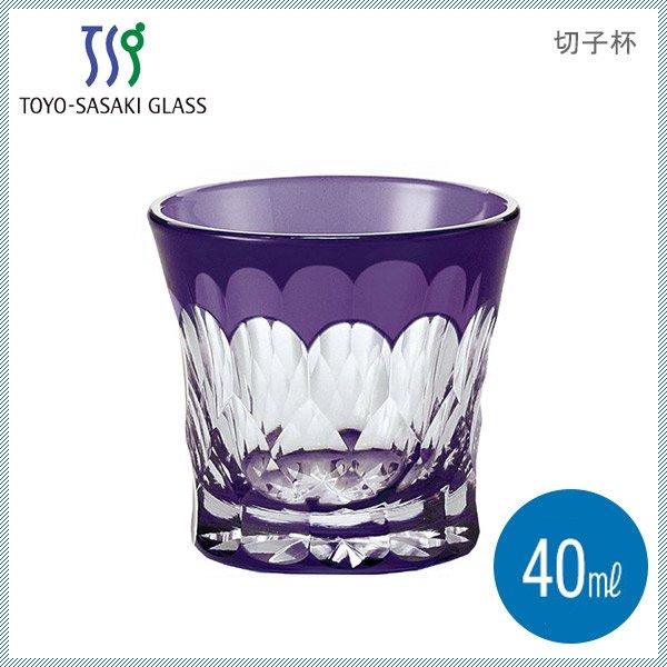 東洋佐々木ガラス 切子杯 杯 40ml パープル(LS19603SP-C666)