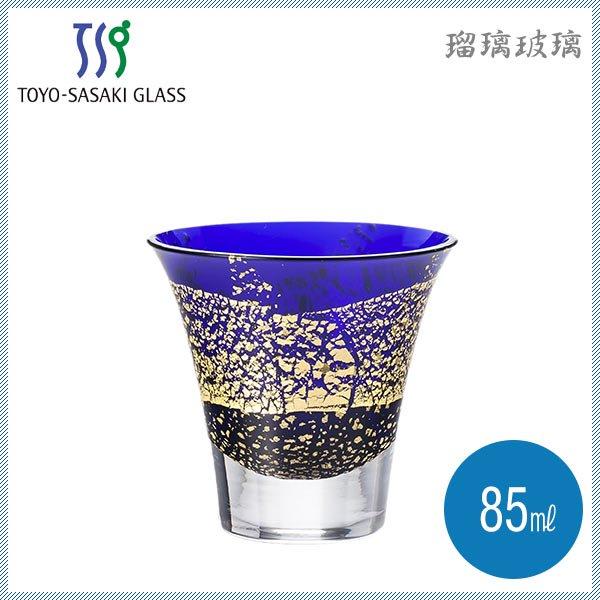 東洋佐々木ガラス 江戸硝子 瑠璃玻璃 冷酒杯 85ml (LS19616RULM) クリスタルガラス