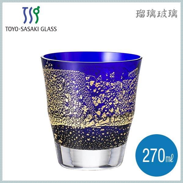東洋佐々木ガラス 江戸硝子 瑠璃玻璃 タンブラー 270ml (LS19618RULM) クリスタルガラス