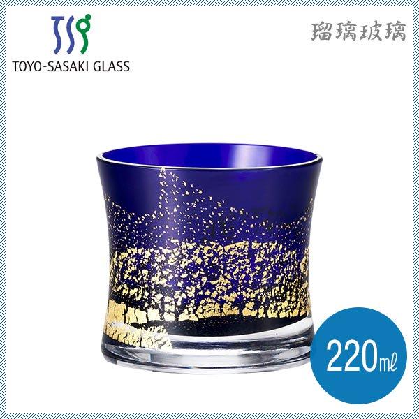 東洋佐々木ガラス 江戸硝子 瑠璃玻璃 オンザロック 220ml (LS19619RULM) クリスタルガラス