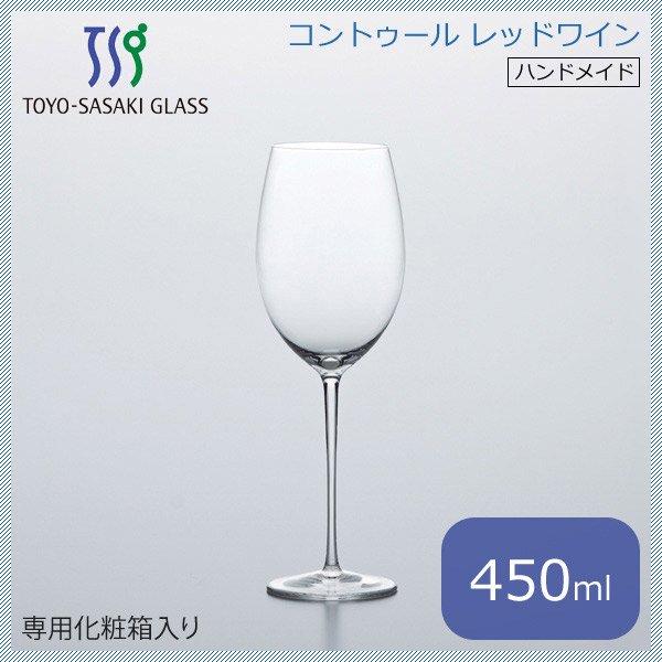 東洋佐々木ガラス コントゥール レッドワイン (1個箱入) (N261-55)